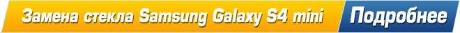 замена стекла на samsung galaxy s4 mini